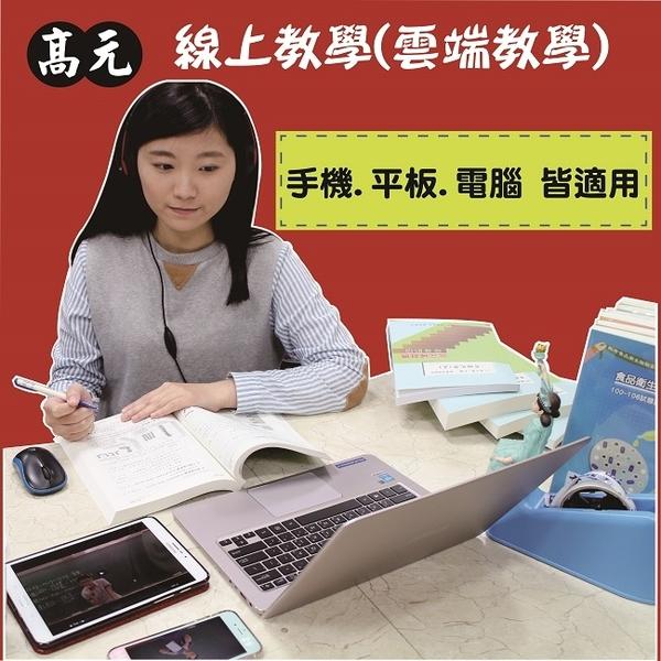 高元 食品衛生檢驗高考全修課程(109行動版)