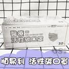 順易利 醫療活性碳口罩 30入/盒 MI...