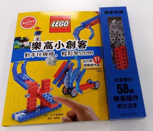 樂高小創客:動手玩機械,輕鬆學STEAM(附58個樂高積木組件+6張紙型,可打造11件機...