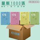 【西瓜籽】(量販1000張/箱) 龍德 各色電腦標籤紙 175格 LD-888 列印/標籤/噴墨/雷射/寄件/出貨 共四色