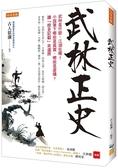 武林正史:武林是什麼、江湖在哪?小說筆下哪些是真實、哪些是虛構?讓「歷史記載」來