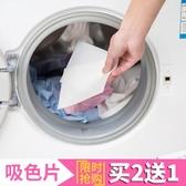 防染色衣服洗衣片正品衣物防串色吸色片洗衣機防褪色紙色母片