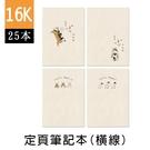 珠友 SS-16001 16K 橫線定頁筆記本/記事本/可愛/文青本子(09-12)-24張(25本)