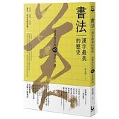 書法,漢字最美的歷史(暢銷新版):讀懂書法的60堂美學課