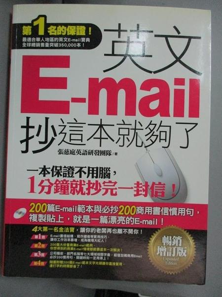 【書寶二手書T7/語言學習_JKP】英文E-mail,抄這本就夠了-暢銷增訂版_張慈庭