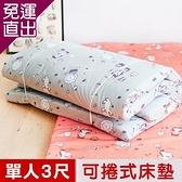 奶油獅 森林野餐-台灣製造-外宿學生必備可拆洗可捲式澎柔單人3尺床墊 多色(免運費)【免運直出】