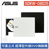 華碩 SDRW-08D2S-U 外接式 DVD燒錄機