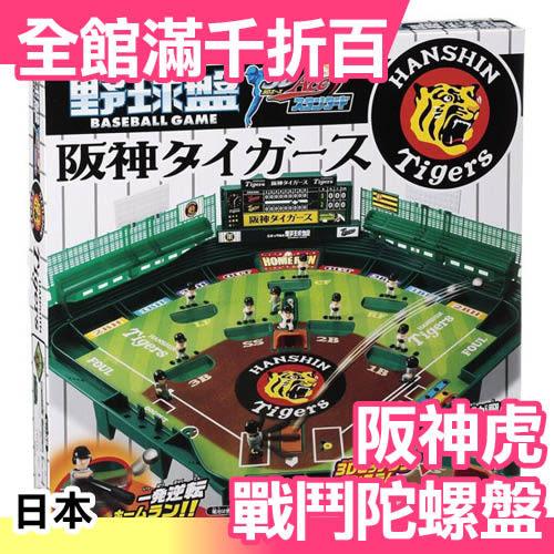 【小福部屋】日本 60週年紀念 3D野球盤 阪神虎隊 玩具大賞 EPOCH 棒球玩具親子休閒益智