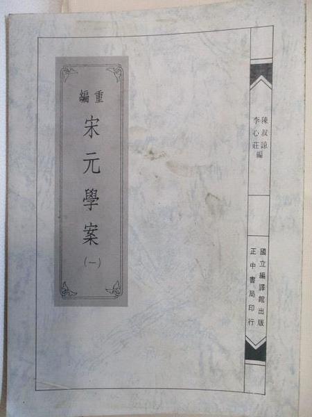 【書寶二手書T1/文學_BOP】宋元學案(一)_民76