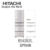 【HITACHI 日立】407公升 五門左開特仕版冰箱 RS42HJL