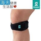 【海夫健康生活館】Greaten 極騰護具 基礎防護系列 髕骨加壓帶 扣環型(0010KN)