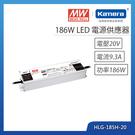 明緯 186W LED電源供應器(HLG-185H-20)