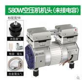 無油靜音空壓機機頭220v活塞式木工噴漆空氣壓縮機泵頭氣泵 igo免運