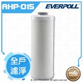 【水達人】愛惠浦EVERPOLL全戶濾淨 AHP-150專用濾芯AHP-015