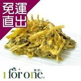 1 for one. 嫩芽海菜(500g/盒,共2盒) EF9130042【免運直出】