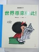 【書寶二手書T9/少年童書_KOF】娃娃看天下:世界原來如此!_季諾,  葉淑吟