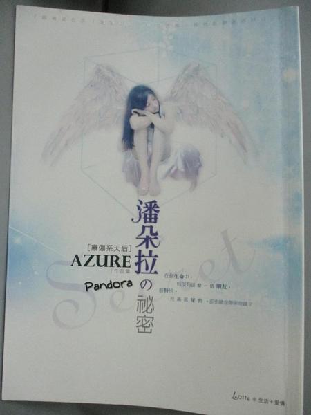 【書寶二手書T5/一般小說_CE8】潘朵拉的祕密_AZURE