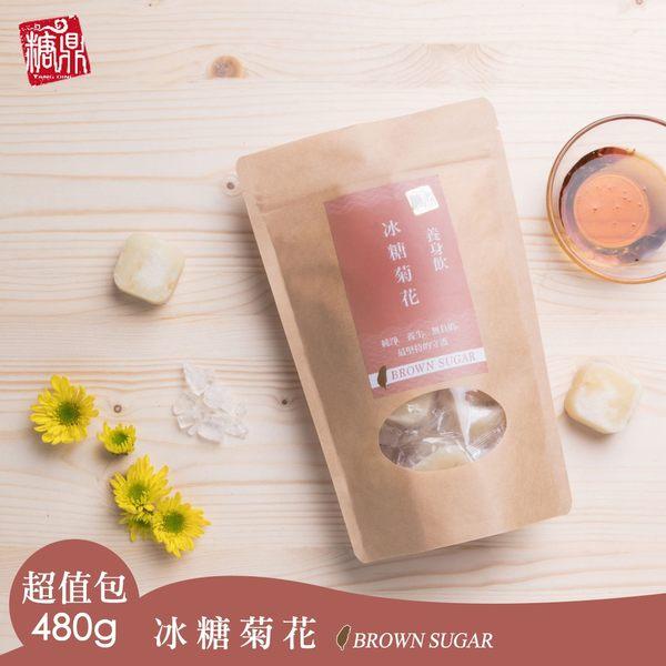 糖鼎 冰糖菊花 480g 養生茶磚超值包  (購潮8)