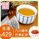 一手私藏世界紅茶│『$429免運↘』八川綠茶+芒果紅茶(共20入)★四道燻花工法製成、去油解膩