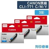 原廠墨水匣 CANON 3彩 CLI-771C+CLI-771M+CLI-771Y /適用 Canon PIXMA MG5770/MG6870/MG7770