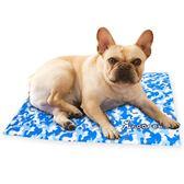 寵物冰墊夏天降溫涼墊泰迪金毛地墊狗窩睡墊狗狗防水涼席夏季墊子
