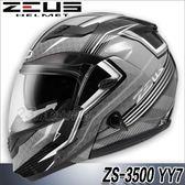 ZEUS 瑞獅 碳纖維可樂帽 ZS-3500 YY7 灰 3500 可掀式 全罩 安全帽 汽水帽 內藏墨鏡 免運送贈品 23番