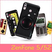 【萌萌噠】華碩 ZenFone 5/5Z (2018)   復古偽裝保護套 PC硬殼 懷舊彩繪 計算機 鍵盤 錄音帶 手機殼