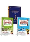 給中小學生讀的世界地理【全套三冊,含英語學習版】:美國最會說故事的校長爺爺,帶你
