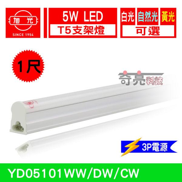 【奇亮科技】 旭光 T5 1尺層板燈 LED 一體成型 5W 全電壓 支架燈 層板燈(含串接線)
