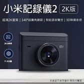 【coni shop】小米記錄儀2 2K版 現貨 當天出貨 行車記錄器 超清2K 智能語音 140°超廣角 循環錄影
