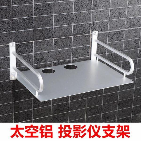 太空鋁微型投影儀壁掛支架通用床頭沙發壁裝置物托盤投影機壁掛架【快速出貨八五折】JY