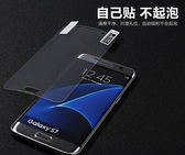 [24hr 火速出貨] 三星 Samsung s7 貼膜 全屏 防爆 膜 G9300 手機 保護 膜 tpu 軟 膜 防刮