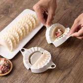 擀饺皮神器包餃子器模具家用餃子神器廚房實用小工具做水餃的模型   蜜拉貝爾