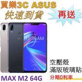 ASUS Zenfone Max M2 手機 4G/64G,送 空壓殼+滿版玻璃保護貼,分期0利率 ZB633KL
