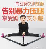 家用瑜伽壓腿器開胯一字馬輔助器材 舞蹈拉韌帶輔助器 拉筋劈叉器  one shoes YXS