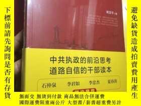 二手書博民逛書店罕見我們走在大路上:中共執政的前沿思考(未開封)Y249908