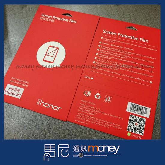 原廠螢幕保護貼 華為 HUAWEI MediaPad X1/X2 平板保護貼/螢幕保護貼【馬尼行動通訊】