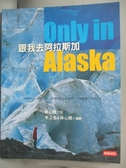 【書寶二手書T4/地理_QFD】跟我去阿拉斯加_林心雅、李文堯