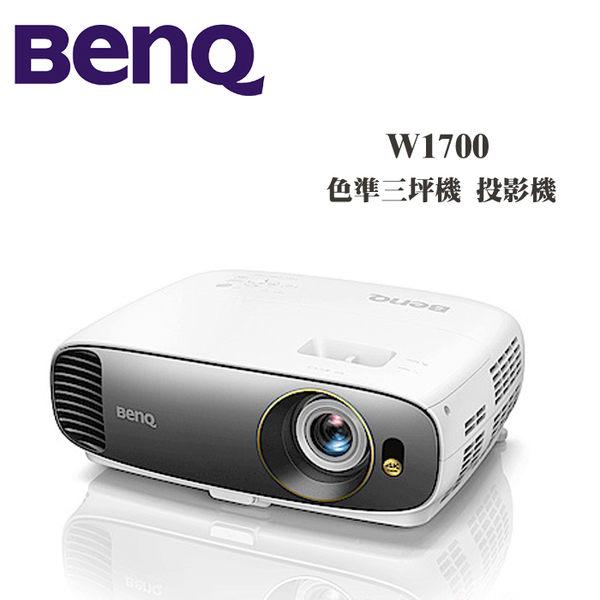 BenQ 明基 W1700 4K HDR 色準三坪機 投影機【公司貨保固+免運】