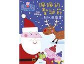 粉紅豬小妹: 佩佩的聖誕節貼紙遊戲書(PG005G)【貼紙書】