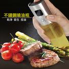 【快樂家】 不鏽鋼料理噴油瓶(100ml)