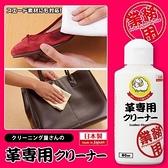 【AIMEDIA艾美迪雅】皮革清潔劑80ml