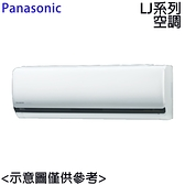 【Panasonic國際】5-7坪變頻冷專分離式冷氣CU-LJ36BCA2/CS-LJ36BA2