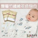 嬰兒紗布包巾-荷蘭Muslintree Tonnings正版授權雙層竹纖維浴巾-321寶貝屋