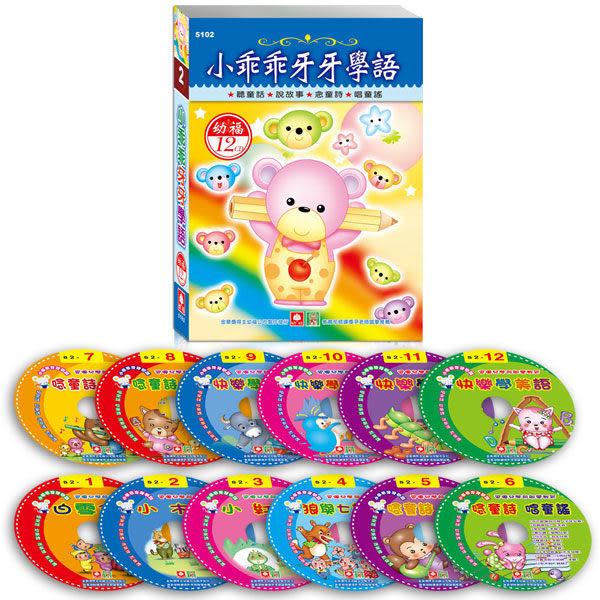 小乖乖牙牙學語(12入CD)