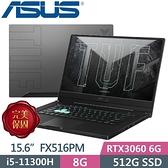 【原廠電競滑鼠墊+棒球帽】ASUS FX516PM-0181A11300H 御鐵灰(i5-11300H/8G/RTX 3060 6G/512G PCIe)