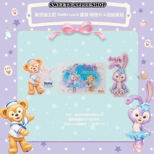 (現貨&樂園實拍) 東京迪士尼 StellaLou 史黛拉兔 & 達菲 DUFFY 明信片&貼紙套組