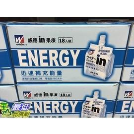 [COSCO代購] W107056 森永威德 清涼果凍 能量 180公克X18入