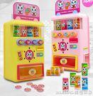 自動售貨機玩具仿真會說話飲料販賣機兒童過家家聲光男孩女售賣機QM 美芭