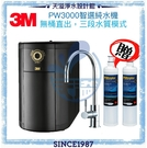 《3M》PW3000智選純水機◆無桶直出,節省空間◆三段水質模式【贈安裝及替換濾心】【3M授權經銷】